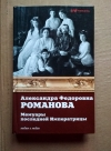 Купить книгу Романова Александра Федоровна - Мемуары последней Императрицы