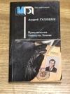 Купить книгу Андрей Гуляшки - Приключения Аввакума Захова