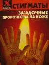 Купить книгу Елецкая Е. А., Жадько Е. Г. - Стигматы: загадочные пророчества на коже