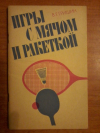 Купить книгу Гришин В. Г. - Игры с мячом и ракеткой: (Из опыта работы). Пособие для воспитателя старшей группы детского сада