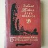 Купить книгу Адамов Г. Б. - Тайна двух океанов