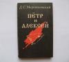 купить книгу Дмитрий Сергеевич Мережковский - Петр и Алексей