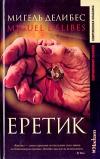 Купить книгу Мигель Делибес - Еретик