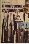 Купить книгу Ветров, С. - Пионерская судоверфь