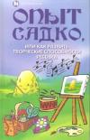 Купить книгу Попова Н. С. - Опыт Садко, или как развить способности ребенка