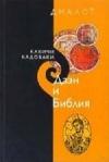 Купить книгу Какичи Кадоваки - Дзэн и Библия