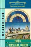 Купить книгу Фулканелли - Тайны готических соборов