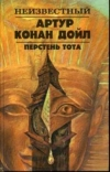 Купить книгу Конан Дойл, Артур - Перстень Тота. Сборник рассказов