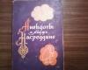 купить книгу  - Анекдоты о Ходже Насреддине