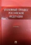 Кругликов, А.П. - Уголовный процесс Российской Федерации: Учебник