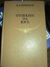 Новиков И. А. - Пушкин на юге