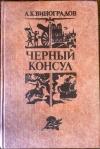 Получить бесплатно книгу Виноградов Анатолий - Черный консул