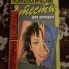 Купить книгу Сост. Ефимов А. Н. - Психологические тесты для женщин: Я и работа моя