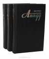 купить книгу Амаду Ж. - Собрание сочинений (3 тт)