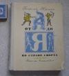 Юрмин - От А до Я по стране спорта (книга для детей) 1970