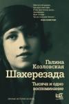 Купить книгу Козловская, Галина - Шахерезада. Тысяча и одно воспоминание