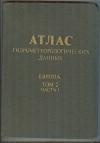 Купить книгу  - Атлас гидрометеорологических данных. Европа том 2. часть 1. Гидрометеорологический очерк. Справочные таблицы.