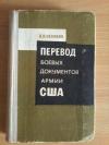 Купить книгу Нелюбин Л. Л. - Перевод боевых документов армии США