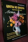 Купить книгу Коссова Татьяна - Цветы из бисера