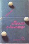 Купить книгу Балин, И.В. - Поэма о бильярде