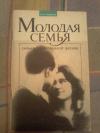 Купить книгу Ходаков Н. М. - Молодая семья: Гармония интимной жизни
