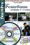 Купить книгу [автор не указан] - Решебник по химии 7-11 класс. Мультимедийный самоучитель на CD-ROM