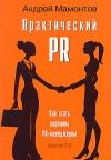 Купить книгу Андрей Мамонтов - Практический PR. Как стать хорошим PR–менеджером. Версия 2. 0
