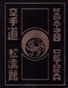Купить книгу С. В. Биджиев - Каратэ-до (Сетокан)