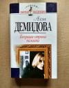 Купить книгу Демидова Алла - Демидова Алла. Бегущая строка памяти