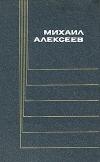 Алексеев Михаил - Собрание сочинений в 6 томах. Том 3