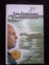 Купить книгу Малахов Г. П. - Закаливание и водолечение