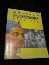 Купить книгу Зарецкая Д. М.; Смирнова В. В. - Мировая художественная культура. Западная Европа и Ближний Восток