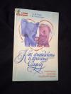 Купить книгу Рудко А. М.; Гисматулин Т. М. - Как организовать и провести свадьбу: Сценарии. Тосты. Поздравления