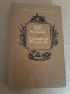 Купить книгу Хаггард Г. Р. - Копи царя Соломона; Прекрасная Маргарет
