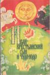 Купить книгу [автор не указан] - Иван-крестьянский сын и Чудо-Юдо