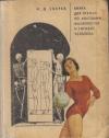 Купить книгу Зверев, И.Д. - Книга для чтения по анатомии, физиологии и гигиене человека