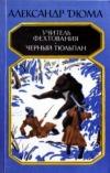 Купить книгу Дюма, Александр - Учитель фехтования. Черный тюльпан