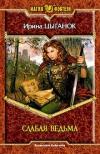 Ирина Цыганок - Слабая ведьма