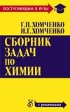 Купить книгу Хомченко, Г.П. - Сборник задач по химии для поступающих в ВУЗы