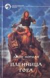 Купить книгу Норман, Джон - Пленница Гора