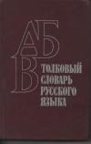 Купить книгу Махмутов, М.И. - Толковый словарь русского языка