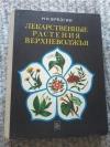 Купить книгу Брезгин Н. Н. - Лекарственные растения Верхневолжья