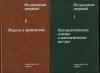 Купить книгу  - Исследование операций. В 2-х томах.