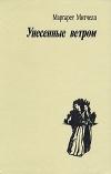 Купить книгу Маргарет Митчелл - Унесенные ветром. В двух томах