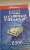 Купить книгу Борисова Н. Ю. - Новый англо - русский толковый словарь Бухгалтерский учет и аудит