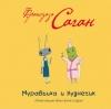 Купить книгу Франсуаза Саган - Муравьиха и Кузнечик