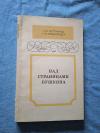 Купить книгу Петрунина Н. Н.; Фридлендер Г. М. - Над страницами Пушкина