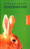 купить книгу Ричард Адамс - Корабельный холм