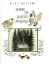 Могутин Ю. - Песенка для веселого бурундучка (рисунки В. Чапли