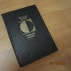 Купить книгу Блейк Уильям - Песни невинности и опыта